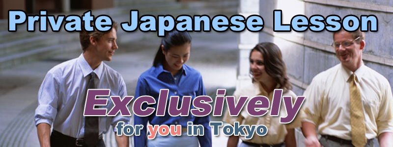 Japanese Lesson in Tokyo / Private Tutor Japan - Private Japanese lessons for busy business people in tokyo.